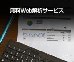 無料Web解析サービス
