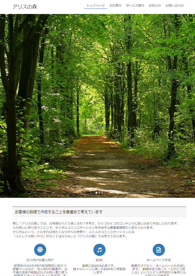 アリスの森様ホームページ