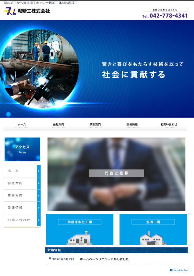 堀精工様ホームページ