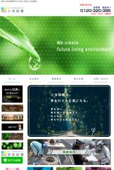 株式会社小池設備様ホームページ