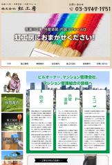 株式会社虹工房様ホームページ