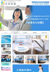 有限会社安田設備様ホームページ